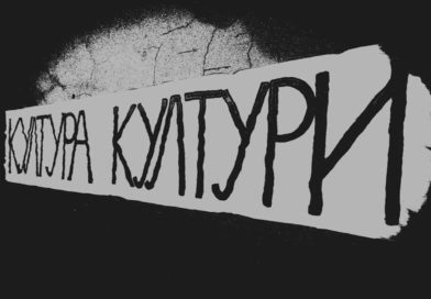 """KULTURA KULTURI: Došlo je vrijeme """"bori se ili bježi"""""""